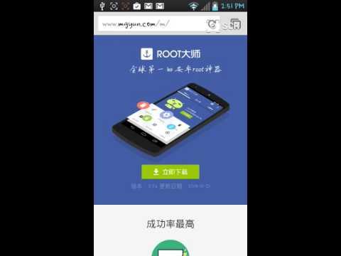Root any Lg phone no computer!!!!!