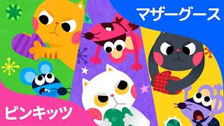 Three Little Kittens | さんびきのネコ | マザーグース | ピンキッツ英語童謡