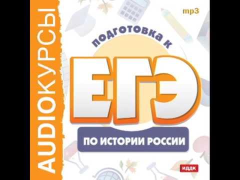 2001079 40 Подготовка к ЕГЭ по истории России. Возникновение общественных движений