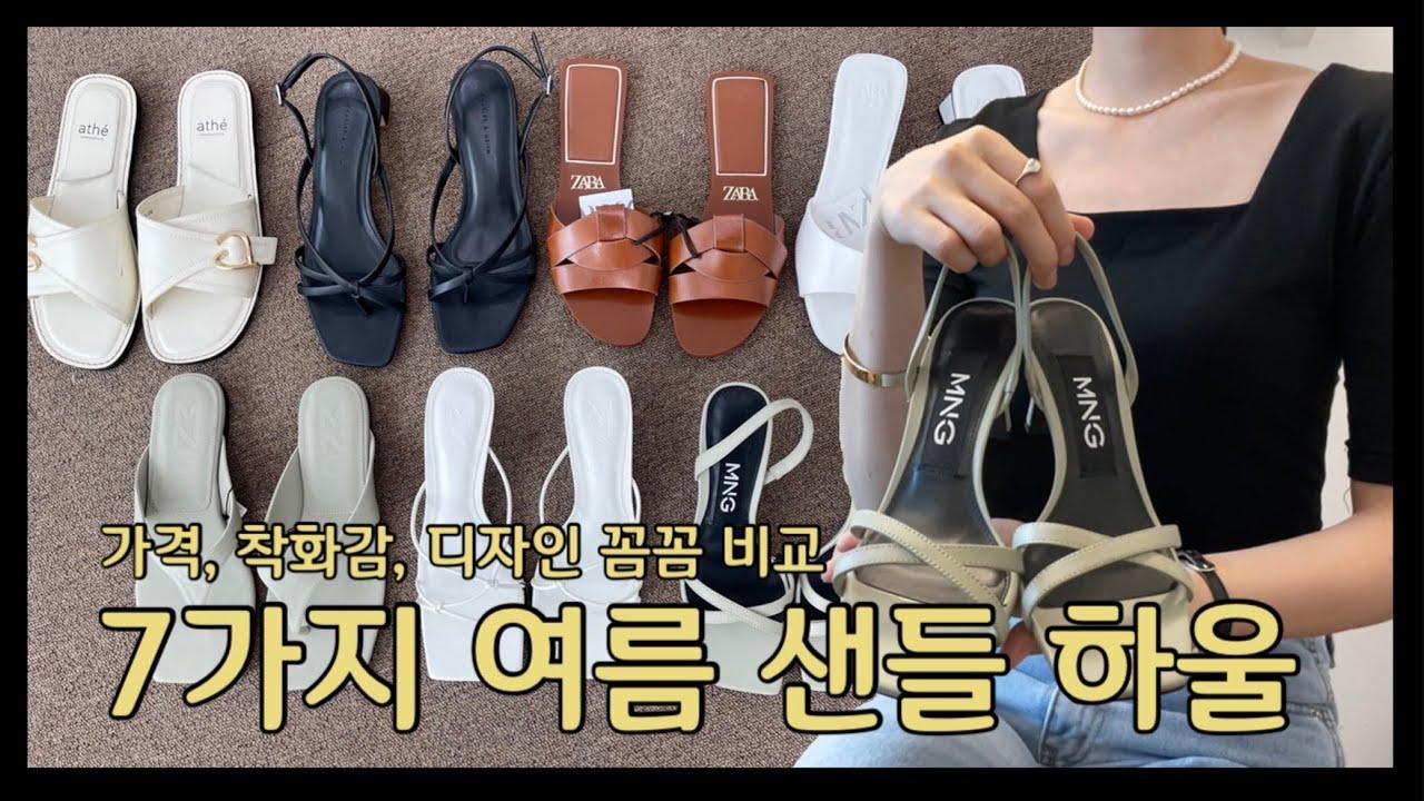 샌들 하울   3만원대 부터 10만원대 까지! 7가지   Zara, Mango, athe shoes
