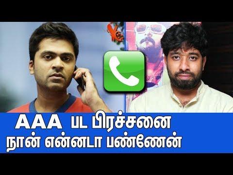 AAA பட பிரச்சனை - நான் என்னடா பண்ணேன்   Simbu Phone call Leaked   Adhik Ravichandran   Leaked Audio