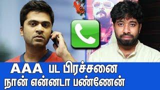 AAA பட பிரச்சனை - நான் என்னடா பண்ணேன் | Simbu Phone call Leaked | Adhik Ravichandran | Leaked Audio