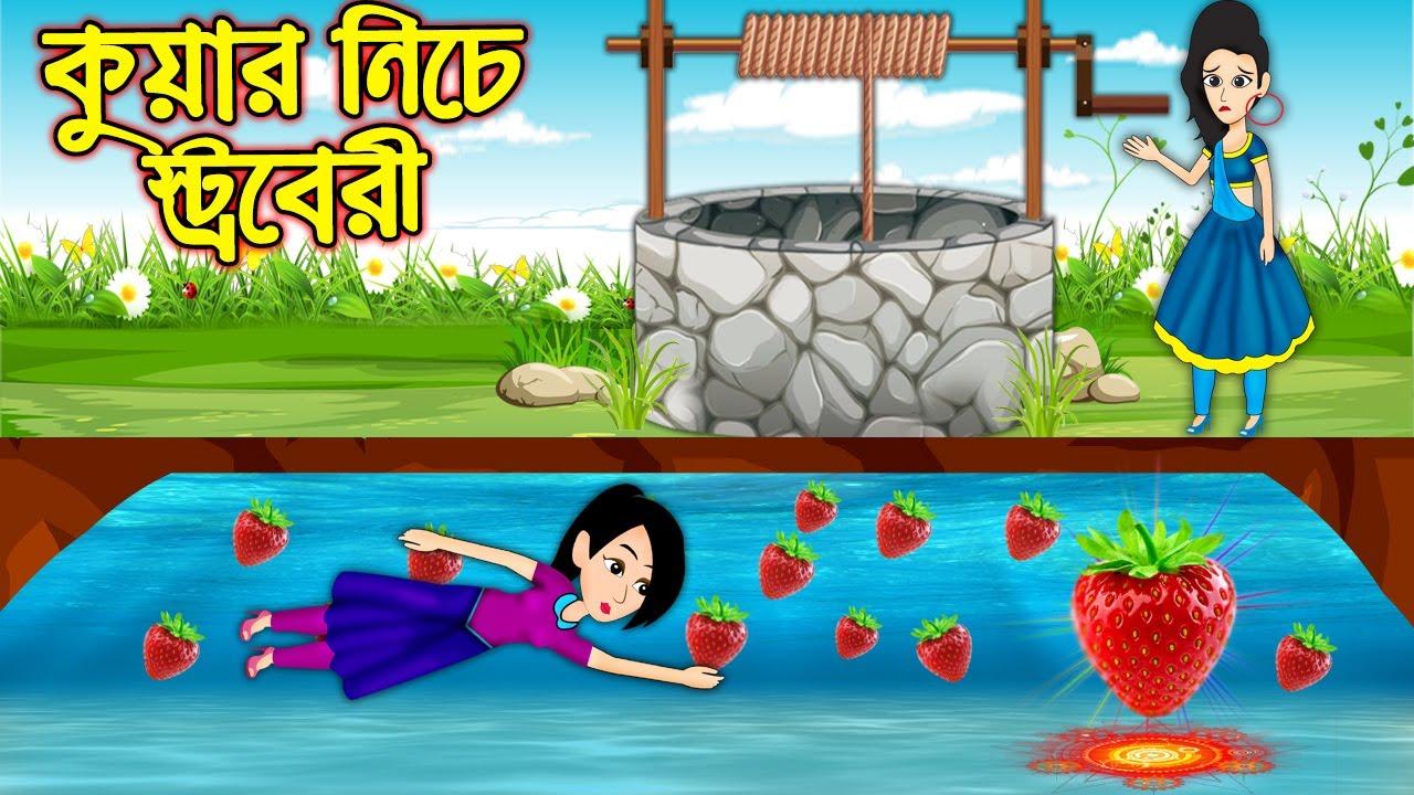 কুয়ার নিচে স্ট্রবেরী | Kuar Niche Strawberry | Bangla Cartoon | Bengali Morel Bedtime Stories