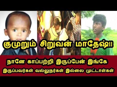 இங்கே இருப்பவர்கள் வல்லுநர்கள் இல்லை முட்டாள்கள் மாதேஷ் அதிரடி | Sujith Latest News