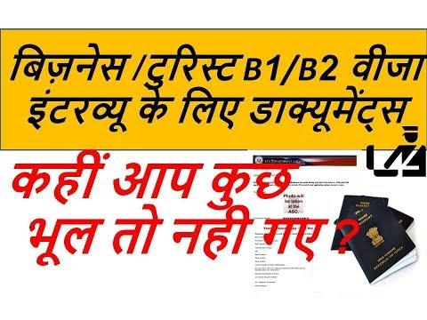 B1/B2 Visa Documents Checklist in Hindi /USA TOURIST VISA DOCUMENT CHECKLIST IN HINDI LANGUAGE