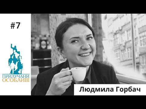 Людмила Горбач. Прилучани Особливі 2019