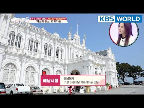That white building! It's the George Town City Hall! XD [Battle Trip/2018.04.08]