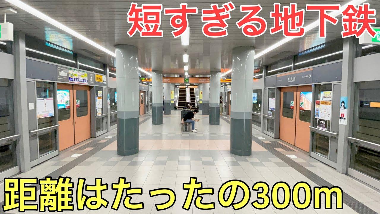 【なぜ?】距離が短すぎる地下鉄に乗ってきた