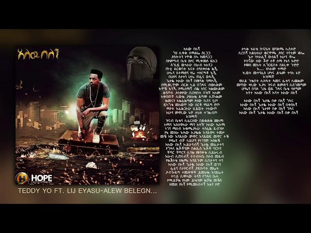 Teddy Yo ft. Lij Eyasu - Alew belegn - New Ethiopian Music 2018 (Official Audio W/Lyrics)