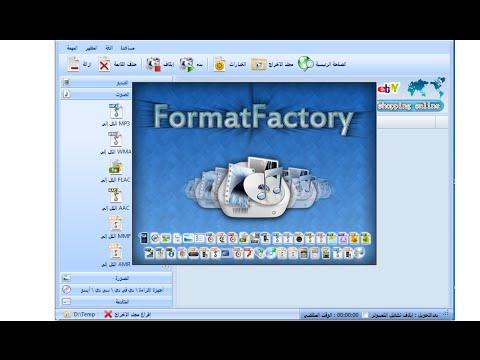 تحميل برنامج تحويل الفيديو الى mp3 بالعربي للكمبيوتر