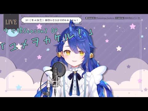【天宮こころ】ユメヲカケル!(ウマ娘 Season2 OP)【にじさんじ/歌枠切り抜き】