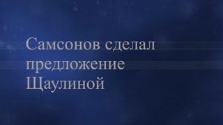 Дом 2 - Самсонов сделал предложение Щаулиной