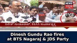 Binnypet Polls: Dinesh Gundu Rao Says JDS Leaders Have Attacked Congress Officials