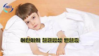 어린이의 철결핍성 빈혈증 - 임산부