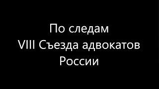 По следам VIII Съезда адвокатов России