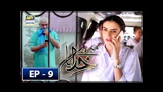Mere Khudaya Episode 9 - 18th August 2018 - ARY Digital Drama