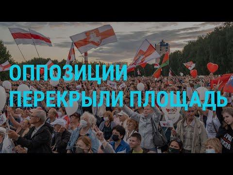 Досрочные выборы в Беларуси | ГЛАВНОЕ | 05.08.20