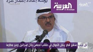 نشرة الرابعة  أموال قطر إلى غزة بإذن إسرائيل