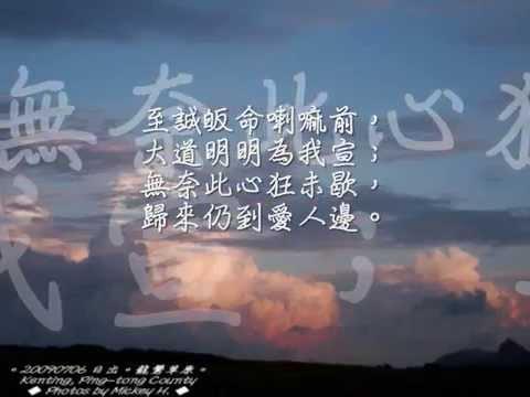 《達賴六世情歌.中文版 ☆ Songs Of The Sixth DALAI LAMA》 - YouTube