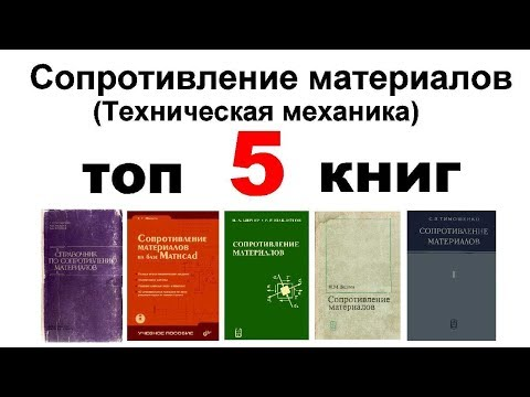 Топ 5 книг по Сопротивлению материалов, Технической механике