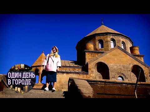 Один день в городе. Ереван, Армения