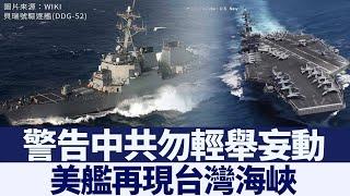 美艦再現蹤台海 專家:警告中共勿輕舉妄動 新唐人亞太電視 20200426