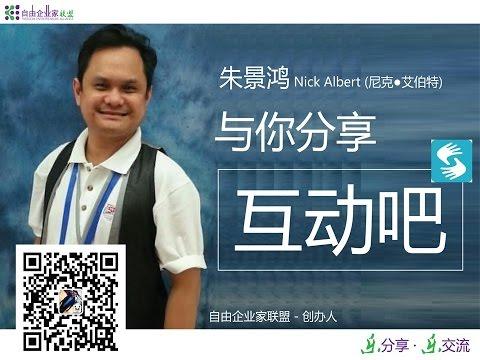云商企业讲堂1 0    熊猫老师  Nick Albert  互动吧 09012016