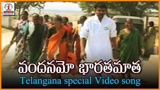 Vandanamo Bharata Matha Telugu Video Song | Telangana Janapada Geethalu | Lalitha Audios And Videos