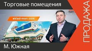Продажа торговые помещения | www.sklad-man.com | Продажа торговые помещения