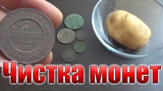 Чистка монет, чистка медных монет картошкой. Cleaning copper coins.