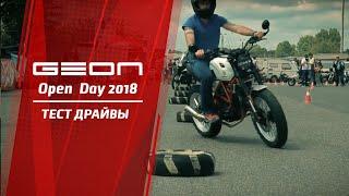 Geon Open Day 2018 Odesa - перший тест день