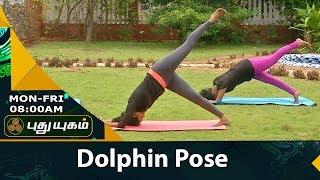 Dolphin Pose  | யோகா For Health | 25/07/2017 | Puthuyugam TV