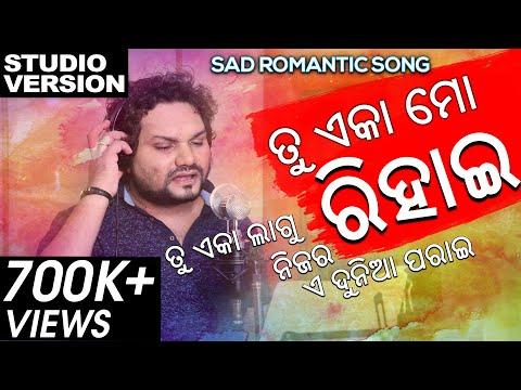 Tu Eka Mo Rihaee | Humane Sagar New Song | Lipsa | SS Prasad |  STM Series |