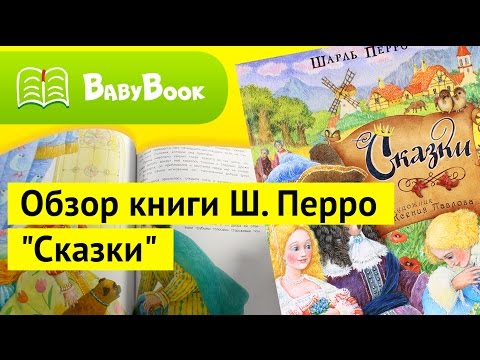 Шарль Перро. Сказки | Обзор Книги | BabyBook