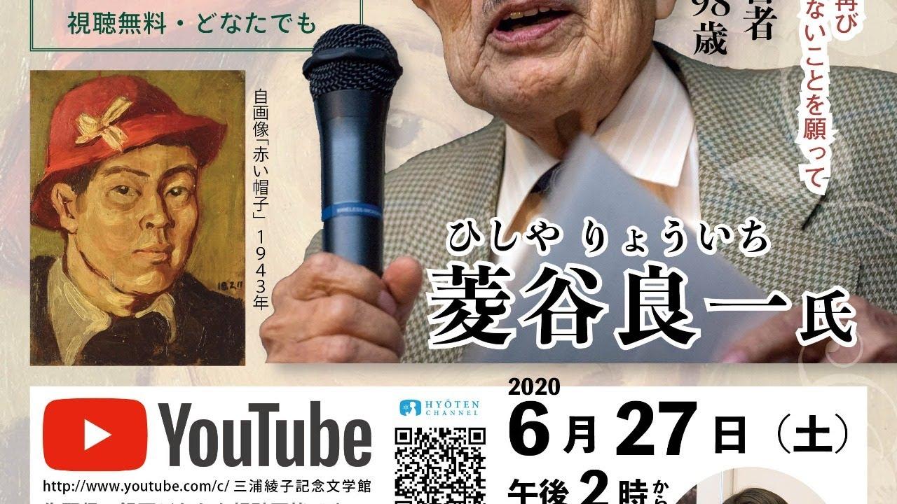 三浦綾子記念文学館 講演会(企画展連動)