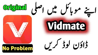 vidmate app download karne ka tarika| how to download vidmate app 2020 Axi Nawab Tech screenshot 4