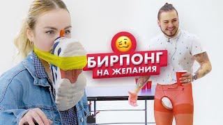 Страх понг | Незнакомцы играют в бирпонг на желания | Ильдар и Саша | Чикипау