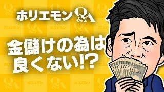 堀江貴文のQ&A vol.549〜金儲けのためは良くない!?〜