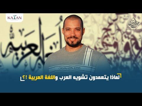 صورة فيديو : لماذا يتعمدون تشويه العرب واللغة العربية !؟ | عبدالله رشدي-abdullah rushdy