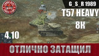 WoT Blitz - Настрелял больше чем хотел '8к дамага на Т57 HEAVY' - World of Tanks Blitz (WoTB)