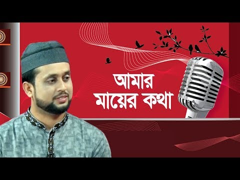 আমার মায়ের কথা পড়লে মনে | Amar Mayer Kotha Porle Mone | Mahmud Faisal | Bangla Islamic Song