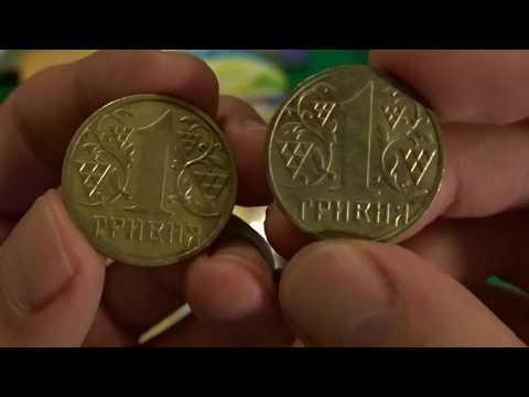 1 гривна 2001 широкий кант 10 фактов про гривну обзор 1995 1996 2002 2003 2016 набор монет 2018
