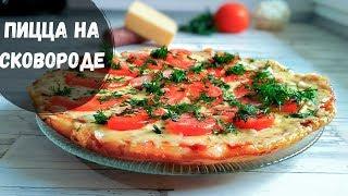 Пицца на сковороде / простой рецепт вкусной пиццы