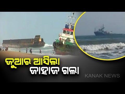 Malaysian Cargo Ship Stuck Off Odisha Coast Removed