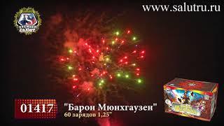Купить салют на свадьбу, день рождения «Барон Мюнхаузен» в Самаре и Тольятти