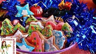 ИМБИРНЫЕ ПРЯНИКИ  на Новый год и Рождество:  мега вкусный рецепт