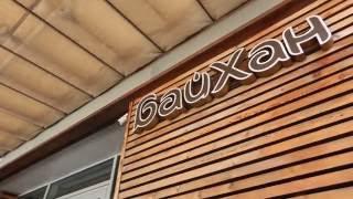 Кафе «Байхан» - очаровательный уголок восточной кухни в центре Сочи(, 2016-05-31T15:07:42.000Z)
