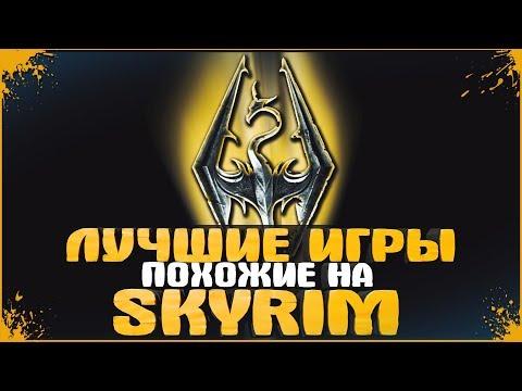 Skyrim - Лучшие