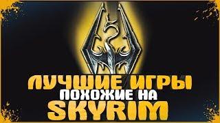 Skyrim - Лучшие Игры похожие на Скайрим