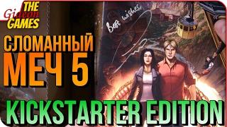 Зламаний Меч 5 На Kickstarter Видання [250$] ➤ Розпакування #1